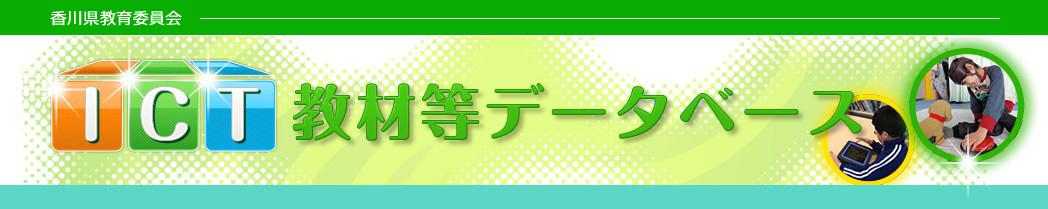 ITC教材等データベース。香川県教育委員会