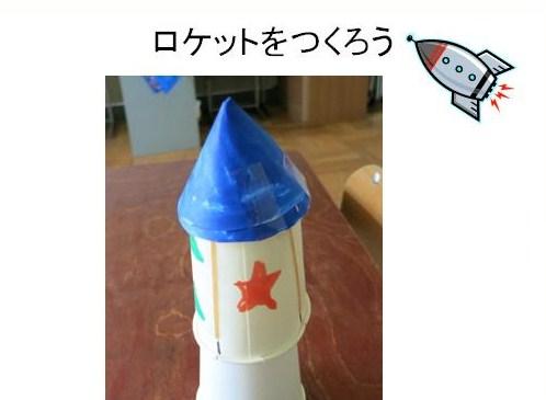 デジタル手順表 ~ロケットをつくろう編【自作】