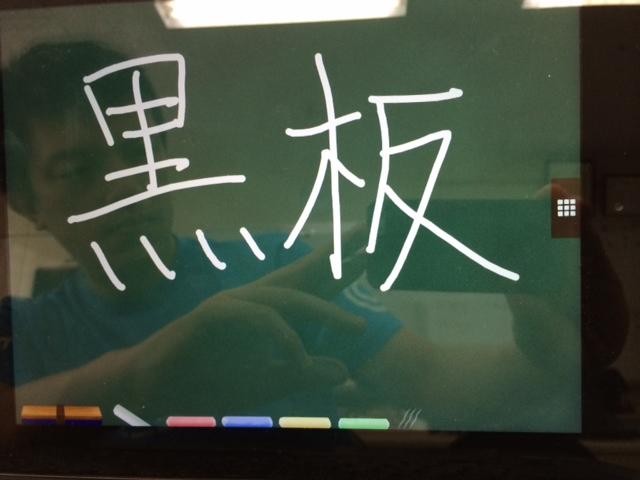 黒板アプリ~タブレット端末代用で院内学級でも黒板が!