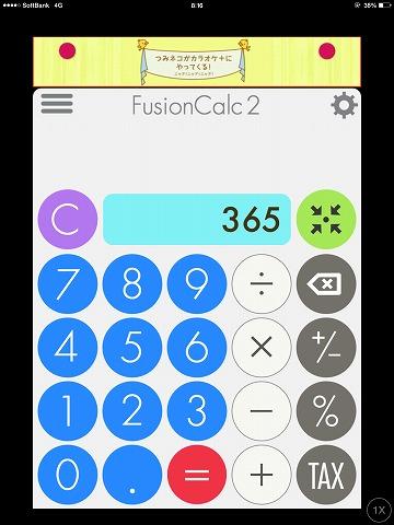 メモれる電卓 Fusion Calc2