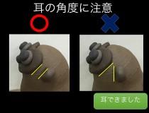 デジタル手順表~作業学習:窯業編 らくらく!さるのえと作り①【自作】