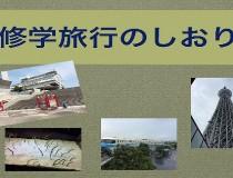 デジタル版「修学旅行のしおり」【自作】