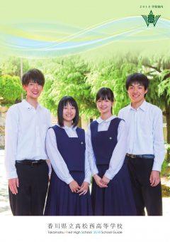 https://www.kagawa-edu.jp/twesth02/wp/wp-content/uploads/2016/05/b875392d09dc6dfa934063772b234dee-240x340.jpg