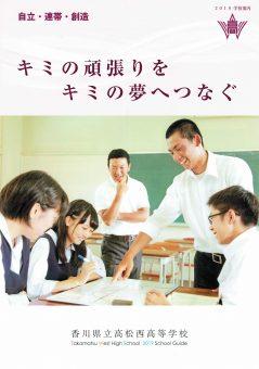 http://www.kagawa-edu.jp/twesth02/wp/wp-content/uploads/2018/08/15121801-239x340.jpg