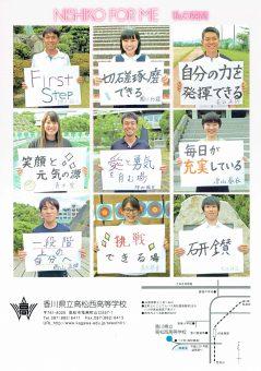 http://www.kagawa-edu.jp/twesth02/wp/wp-content/uploads/2018/08/15121804-239x340.jpg
