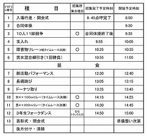H30体育祭日程表2.jpg
